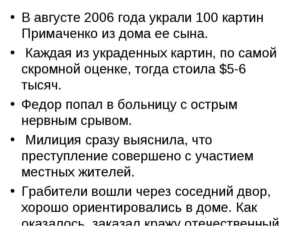В августе 2006 года украли 100 картин Примаченко из дома ее сына. Каждая из у...