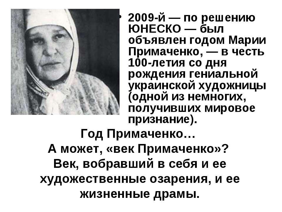 2009-й — по решению ЮНЕСКО — был объявлен годом Марии Примаченко, — в честь 1...
