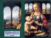 Леонардо да Винчи. Мадонна с цветком, 1473