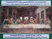 Симметричная композиция раннего Возрождения уступает у Леонардо композиции, в...