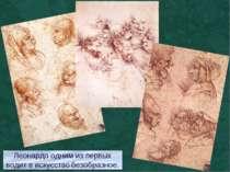 Леонардо одним из первых водит в искусство безобразное.