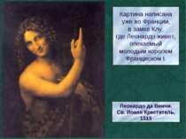 Леонардо да Винчи. Св. Иоанн Креститель, 1515 Картина написана уже во Франции...