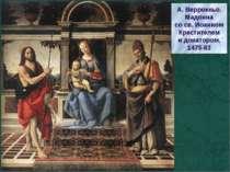А. Верроккьо. Мадонна со св. Иоанном Крестителем и донатором, 1475-83