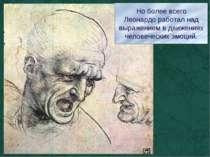 Но более всего Леонардо работал над выражением в движениях человеческих эмоций.
