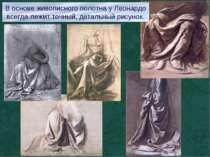 В основе живописного полотна у Леонардо всегда лежит точный, детальный рисунок.