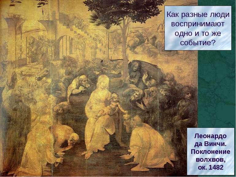 Как разные люди воспринимают одно и то же событие? Леонардо да Винчи. Поклоне...