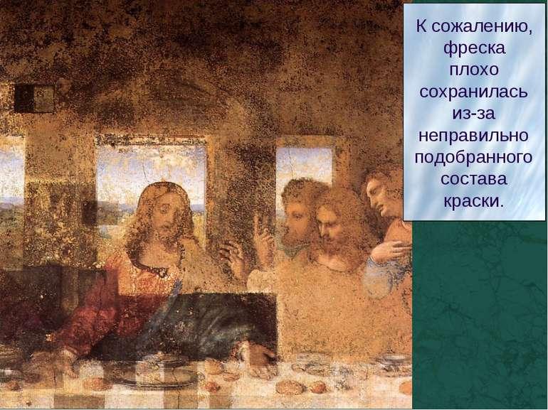 К сожалению, фреска плохо сохранилась из-за неправильно подобранного состава ...
