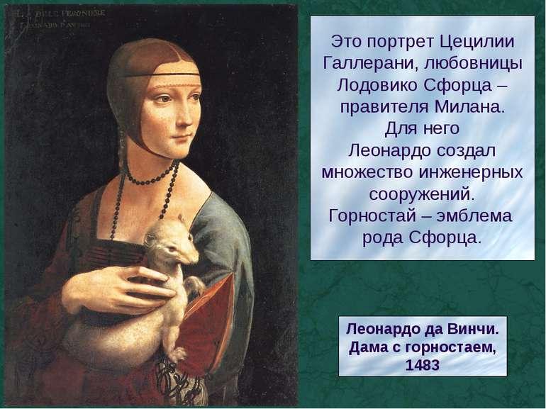 Это портрет Цецилии Галлерани, любовницы Лодовико Сфорца – правителя Милана. ...