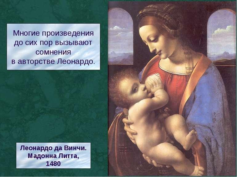 Многие произведения до сих пор вызывают сомнения в авторстве Леонардо. Леонар...