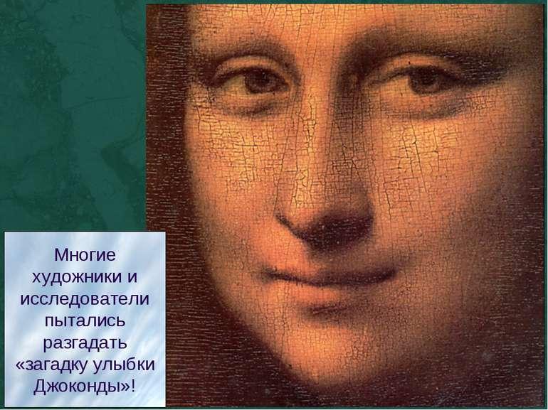 Многие художники и исследователи пытались разгадать «загадку улыбки Джоконды»!
