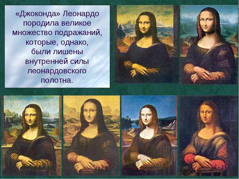 «Джоконда» Леонардо породила великое множество подражаний, которые, однако, б...