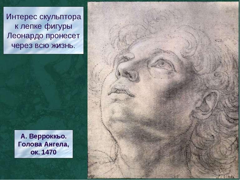 Интерес скульптора к лепке фигуры Леонардо пронесет через всю жизнь. А. Верро...