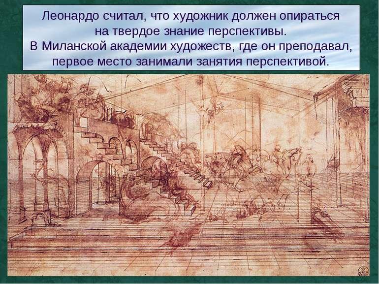 Леонардо считал, что художник должен опираться на твердое знание перспективы....