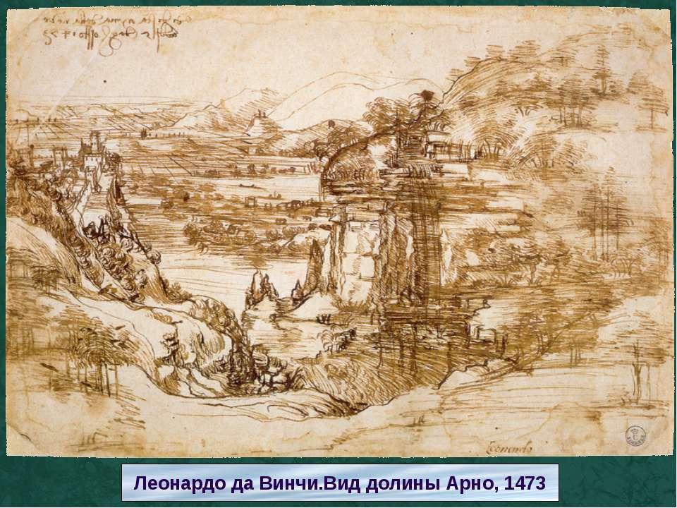 Леонардо да Винчи.Вид долины Арно, 1473
