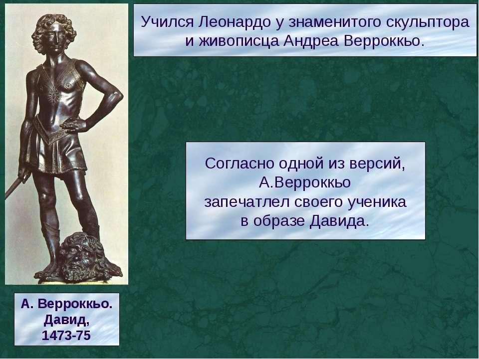 Учился Леонардо у знаменитого скульптора и живописца Андреа Верроккьо. А. Вер...