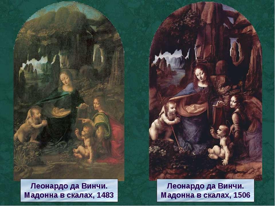 Леонардо да Винчи. Мадонна в скалах, 1483 Леонардо да Винчи. Мадонна в скалах...