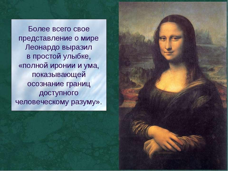Более всего свое представление о мире Леонардо выразил в простой улыбке, «пол...