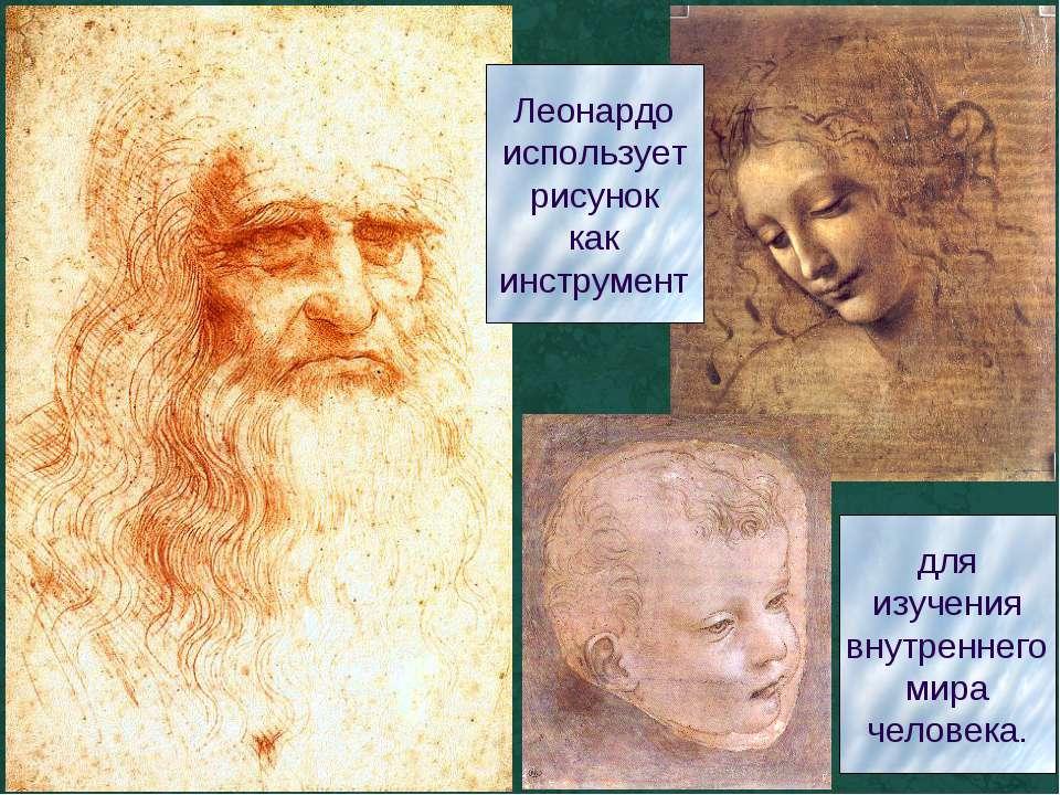 Леонардо использует рисунок как инструмент для изучения внутреннего мира чело...