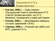 Хронологія КГЕ у Великобританії Квітень 1988 р. – Уряд створює Саутвудський к...