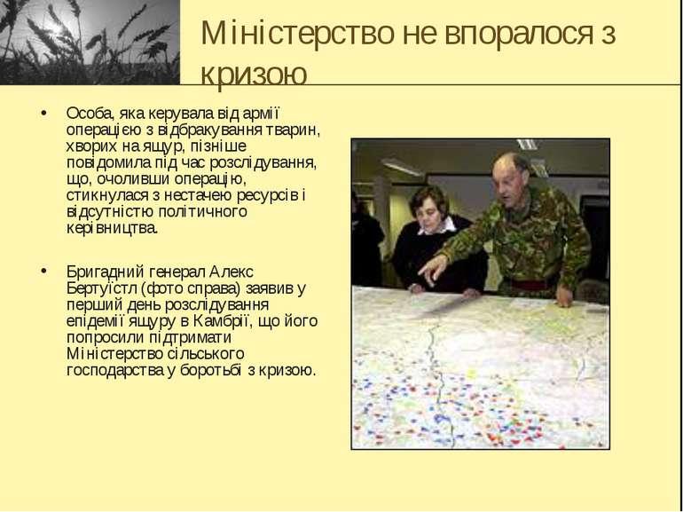 Міністерство не впоралося з кризою Особа, яка керувала від армії операцією з ...