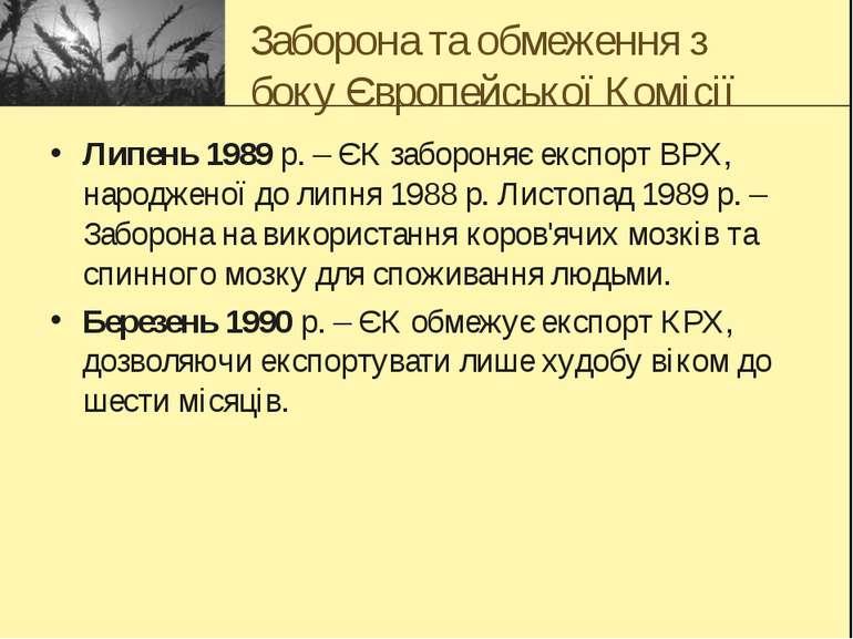 Заборона та обмеження з боку Європейської Комісії Липень 1989 р. – ЄК заборон...