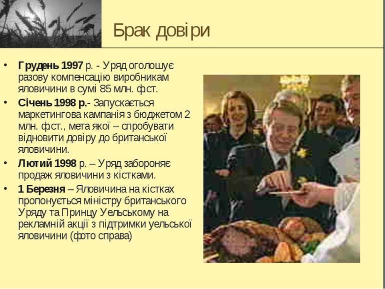 Брак довіри Грудень 1997 р. - Уряд оголошує разову компенсацію виробникам яло...