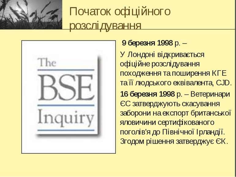Початок офіційного розслідування 9 березня 1998 р. – У Лондоні відкривається ...
