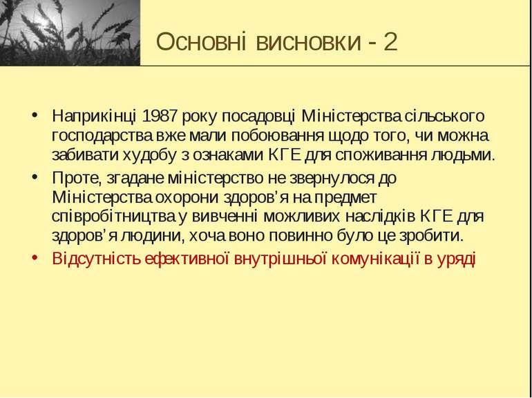 Основні висновки - 2 Наприкінці 1987 року посадовці Міністерства сільського г...