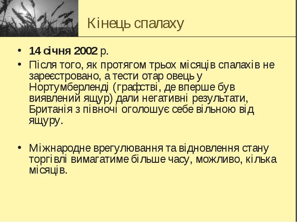 Кінець спалаху 14 січня 2002 р. Після того, як протягом трьох місяців спалахі...