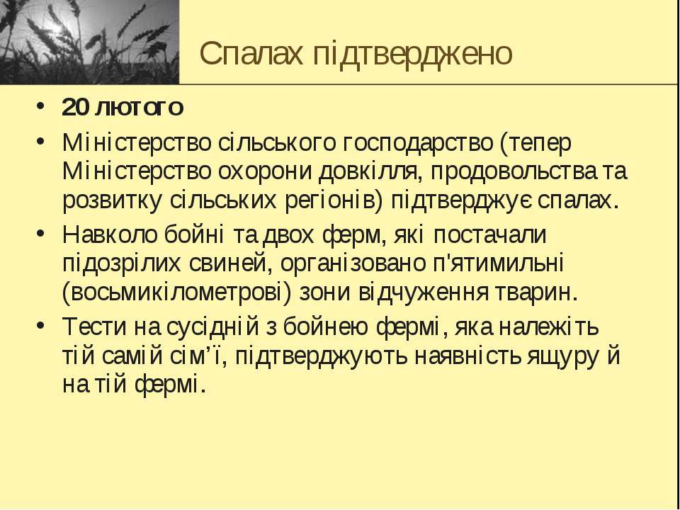 Спалах підтверджено 20 лютого Міністерство сільського господарство (тепер Мін...
