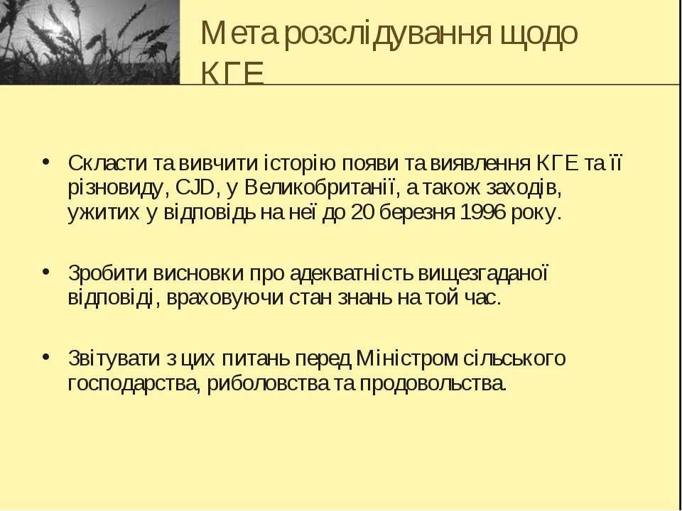 Мета розслідування щодо КГЕ Скласти та вивчити історію появи та виявлення КГЕ...