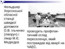 Фельдшер Херсонської обласної станції швидкої допомоги О.В. Ільченко (ліворуч...