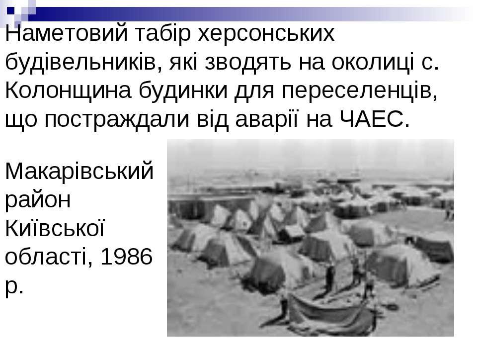 Наметовий табір херсонських будівельників, які зводять на околиці с. Колонщин...
