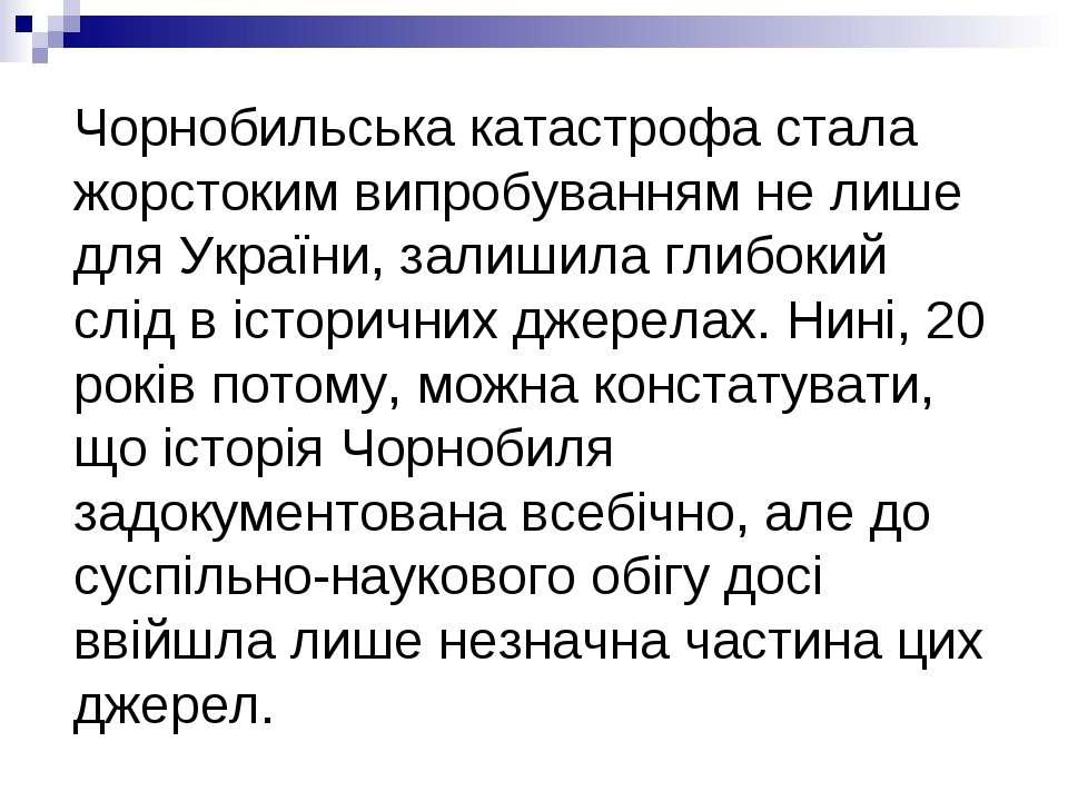 Чорнобильська катастрофа стала жорстоким випробуванням не лише для України, з...