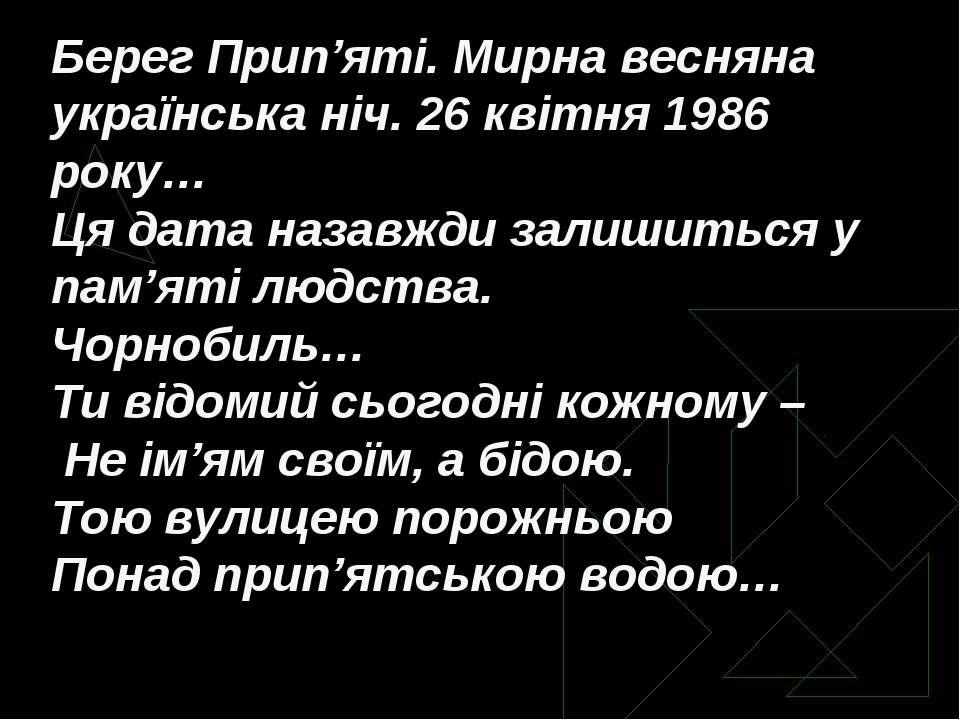 Берег Прип'яті. Мирна весняна українська ніч. 26 квітня 1986 року… Ця дата на...