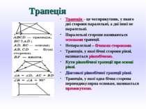 Трапеція Трапеція – це чотирикутник, у якого дві сторони паралельні, а дві ін...