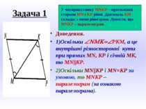 Задача 1 Доведення. 1)Оскільки ÐNMK=ÐРКМ, а це внутрішні різносторонні кути п...