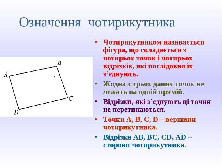 Означення чотирикутника Чотирикутником називається фігура, що складається з ч...