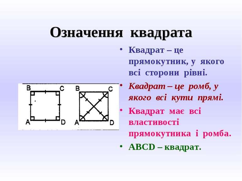 Означення квадрата Квадрат – це прямокутник, у якого всі сторони рівні. Квадр...