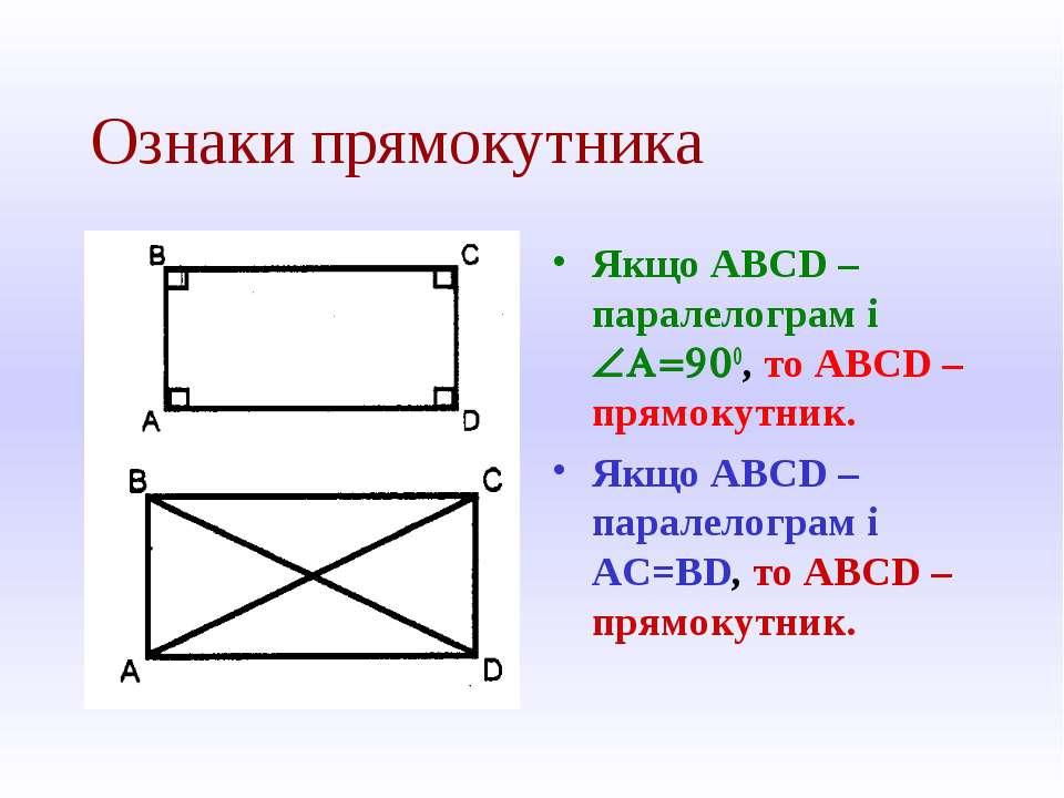 Ознаки прямокутника Якщо ABCD – паралелограм і ÐA=900, то ABCD – прямокутник....