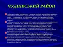 ЧУДНІВСЬКИЙ РАЙОН Чуднівський район знаходиться в південно-західній частині Ж...