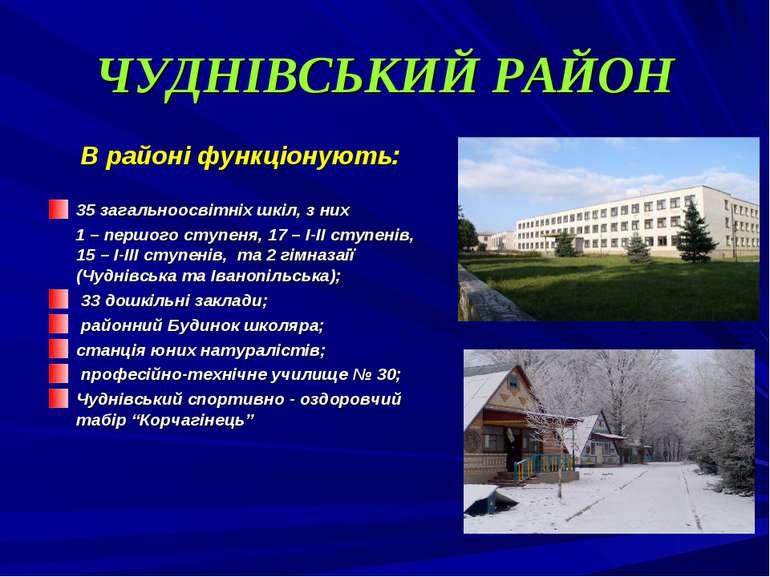 ЧУДНІВСЬКИЙ РАЙОН В районі функціонують: 35 загальноосвітніх шкіл, з них 1 – ...