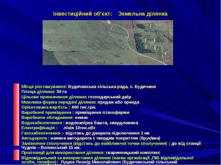 Інвестиційний об'єкт: Земельна ділянка Місце розташування: Будичанська сільсь...