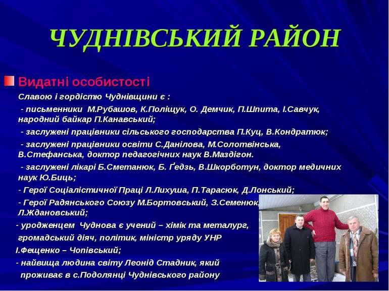 ЧУДНІВСЬКИЙ РАЙОН Видатні особистості Славою і гордістю Чуднівщини є : - пись...