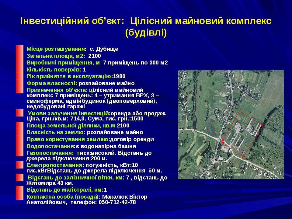 Інвестиційний об'єкт: Цілісний майновий комплекс (будівлі) Місце розташування...