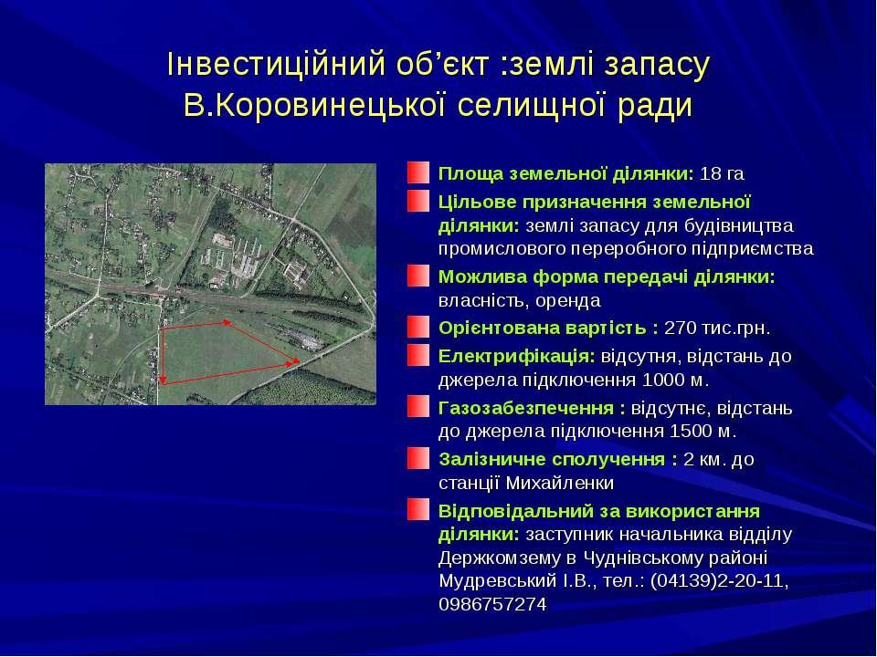Інвестиційний об'єкт :землі запасу В.Коровинецької селищної ради Площа земель...