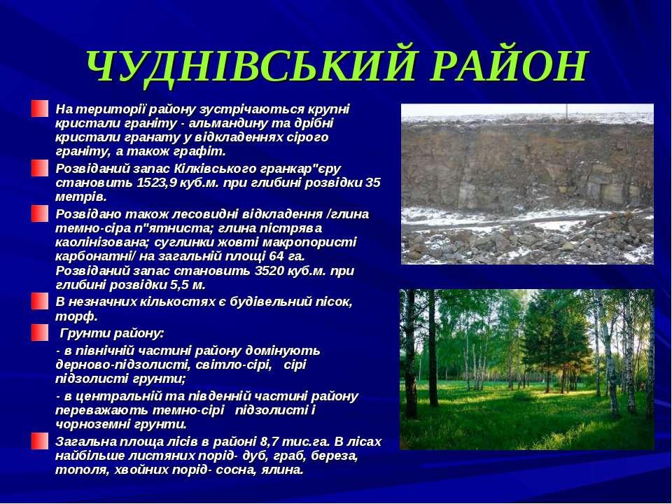 ЧУДНІВСЬКИЙ РАЙОН На територiї району зустрiчаються крупнi кристали гранiту -...