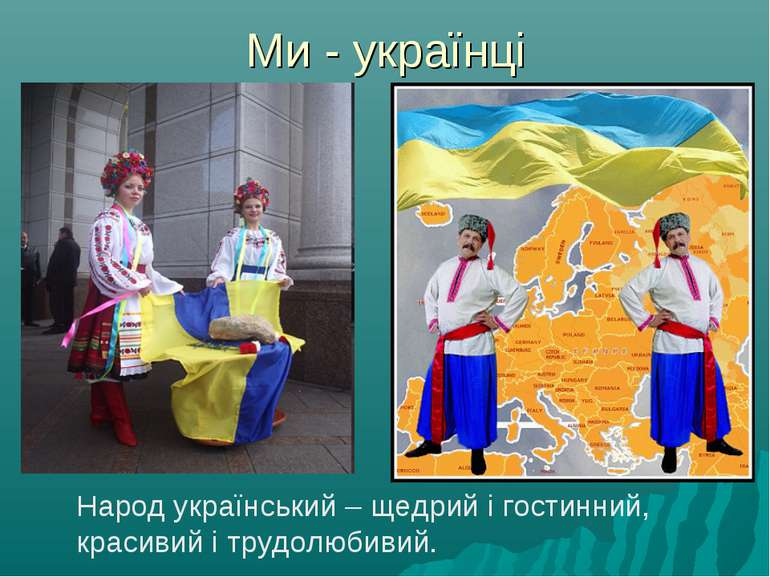 Ми - українці Народ український – щедрий і гостинний, красивий і трудолюбивий.