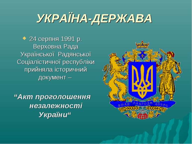 УКРАЇНА-ДЕРЖАВА 24 серпня 1991 р. Верховна Рада Української Радянської Соціал...