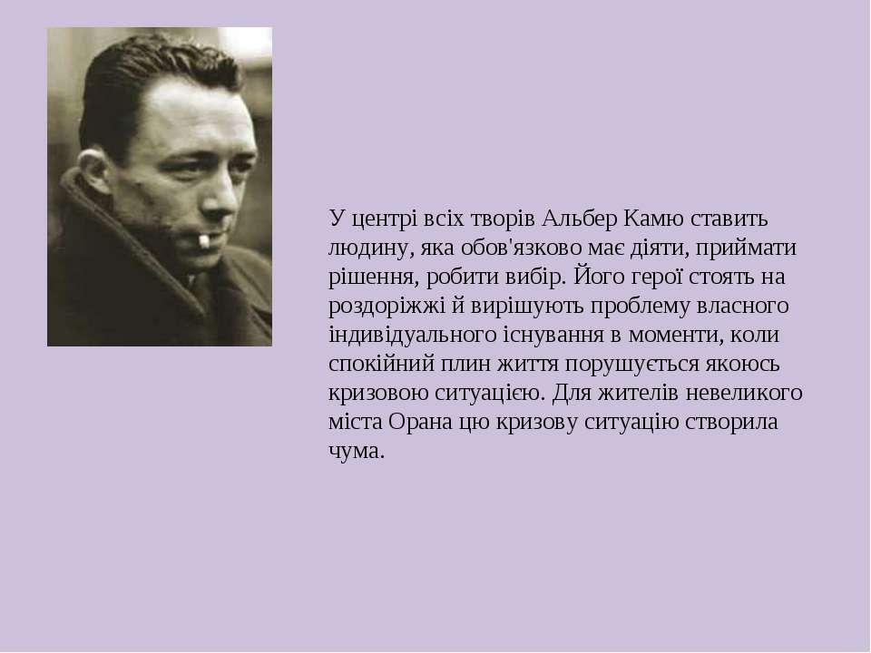 У центрі всіх творів Альбер Камю ставить людину, яка обов'язково має діяти, п...